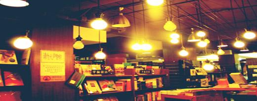 书店的灯光